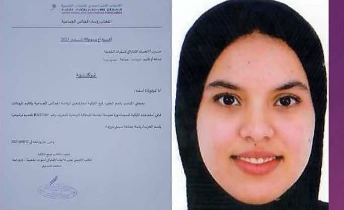طالبة جامعية مرشحة لرئاسة جماعة بتارودانت